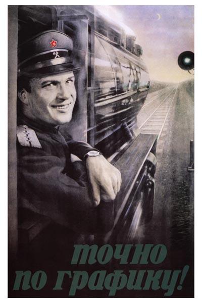 1108. Советский плакат: Точно по графику