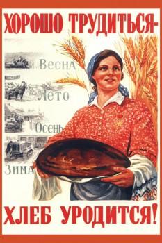 002 Хорошо трудиться - хлеб уродится!