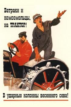 1638. Батраки и комсомольцы, на трактор!