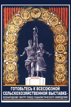008. Советский плакат: Готовьтесь к всесоюзной сельскохозяйственной выставке