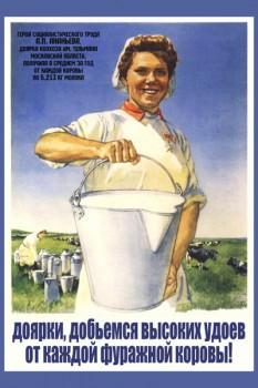 009. Советский плакат: Доярки добьемся высоких удоев от каждой фуражной коровы