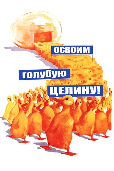 012. Советский плакат: Освоим голубую целину!