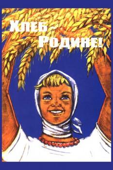 013. Советский плакат: Хлеб - Родине!