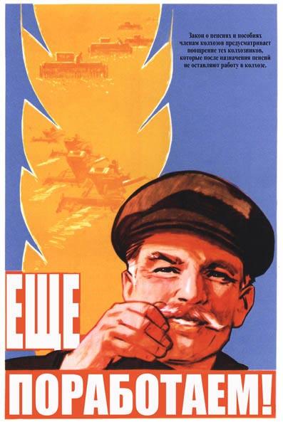 014. Советский плакат: Еще поработаем!