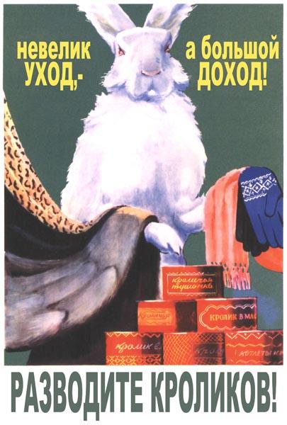 015. Советский плакат: Небольшой уход, - а велик доход! Разводите кроликов!