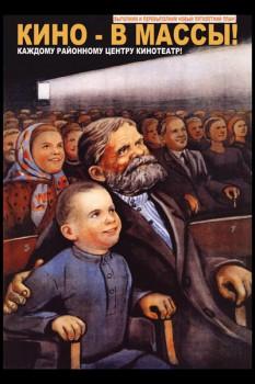 016. Советский плакат: Кино - в массы!