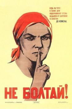 017. Советский плакат: Не болтай!