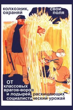018. Советский плакат: Колхозник, охраняй свои поля...