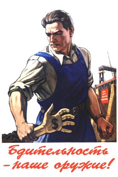 019. Советский плакат: Бдительность - наше оружие!