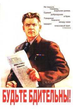 020. Советский плакат: Будьте бдительны!