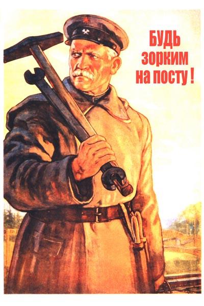 021. Советский плакат: Будь зорким на посту!