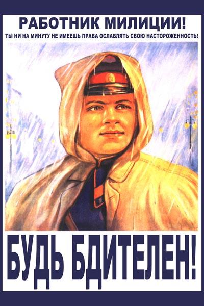023. Советский плакат: Работник милиции! Будь бдителен!