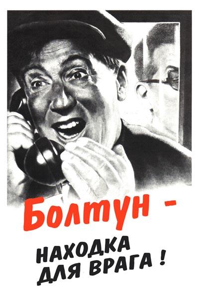 024. Советский плакат: Болтун - находка для врага!