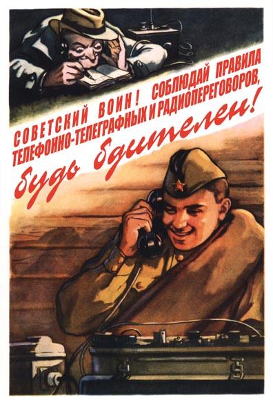 028. Советский плакат: Будь бдителен!