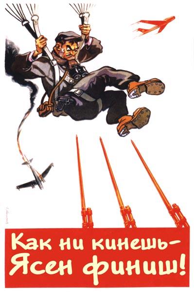 029. Советский плакат: Как не кинешь - ясен финиш!
