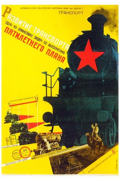 031. Советский плакат: Развитие транспорта одна из важнейших задач...
