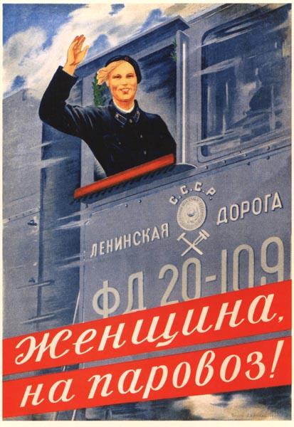 035. Советский плакат: Женщина, на паровоз!