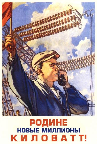 036. Советский плакат: Родине новые миллионы киловатт!