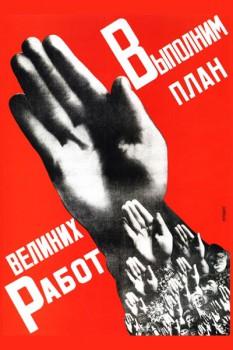 038. Советский плакат: Выполним план великих Работ