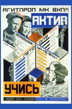 041. Советский плакат: Актив. Учись.