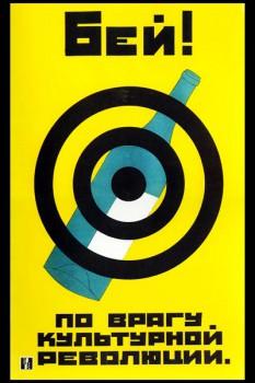045. Советский плакат: Бей по врагу культурной революции