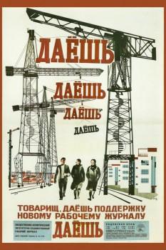 047. Советский плакат: Даешь. Даешь. Даешь.