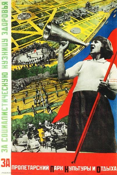 051. Советский плакат: За социалистическую кузницу здоровья