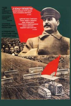 053. Советский плакат: К концу пятилетки...