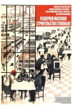 055. Советский плакат: Развернем массовое строительство столовых!