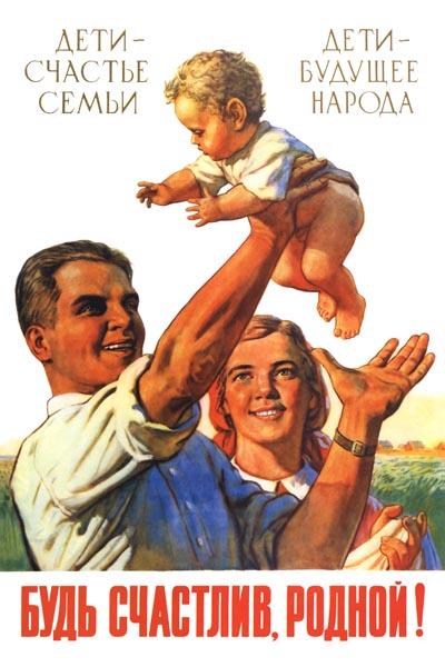 064. Советский плакат: Будь счастлив, родной!