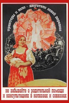 067. Советский плакат: Тракторы и ясли - двигатели новой деревни