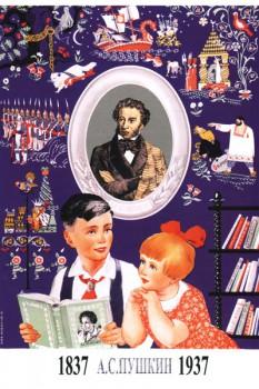 071. Советский плакат: А. С. Пушкин 1837 - 1937