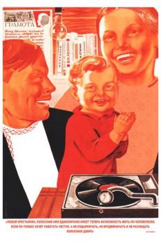 072. Советский плакат: Любой крестьянин, колхозник ... имеет теперь возможность жить по-человечески...