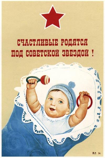 074. Советский плакат: Счастливые родятся под советской звездой!