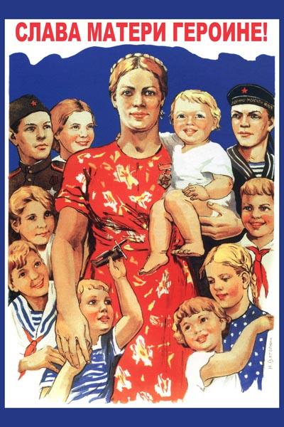 075. Советский плакат: Слава матери героине!