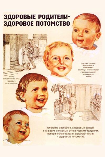 077. Советский плакат: Здоровые родители - здоровое потомство