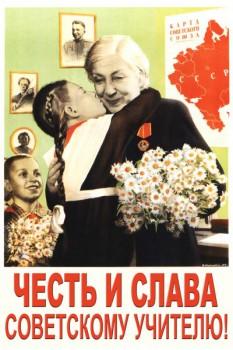 080. Советский плакат: Честь и слава советскому учителю!