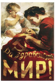 082. Советский плакат: Да здравствует мир!