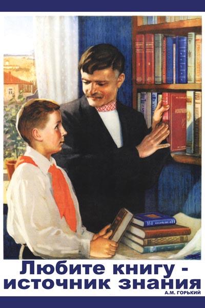 083. Советский плакат: Любите книгу - источник знания