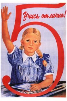 084. Советский плакат: Учись отлично!