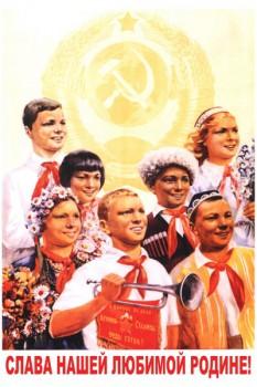 085. Советский плакат: Слава нашей любимой родине!