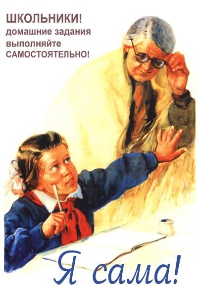 086. Советский плакат: Я сама!