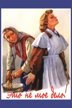 087. Советский плакат: Это не мое дело!