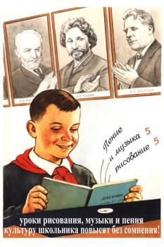089. Советский плакат: Уроки рисования музыки и пения...