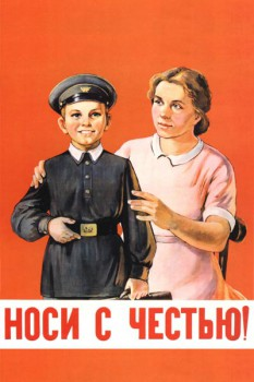 090. Советский плакат: Носи с честью!