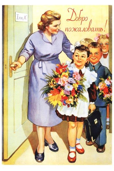091. Советский плакат: Добро пожаловать!