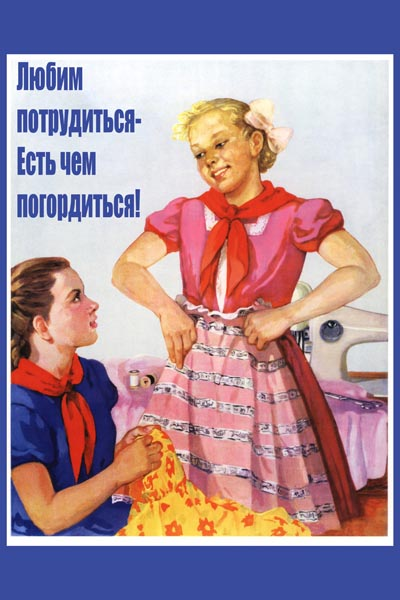 092. Советский плакат: Любим потрудиться - есть чем погордиться!