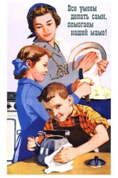 093. Советский плакат: Все умеем делать сами, помогаем нашей маме!