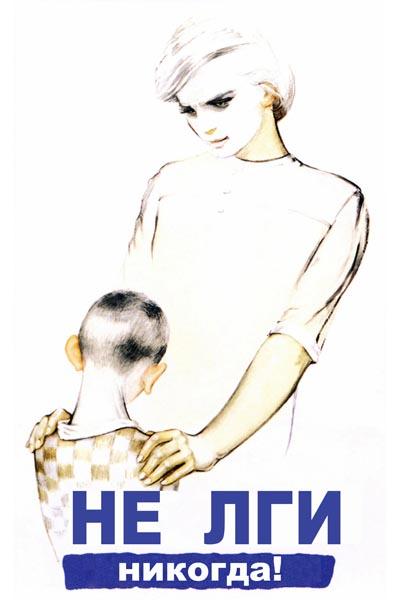 094. Советский плакат: Не лги никогда!