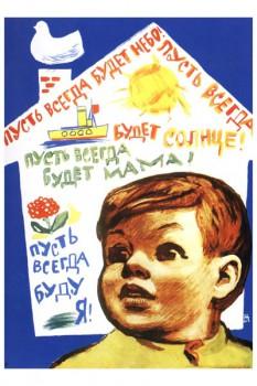095. Советский плакат: Пусть всегда буду я!